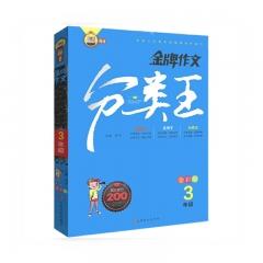 (钟书)金牌作文分类王·3年级新华书店正版图书