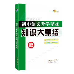 初中语文升学夺冠知识大集结新华书店正版图书