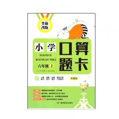 21秋 小学口算题卡·六年级上册(苏教版)湖南教育出版社新华书店正版图书