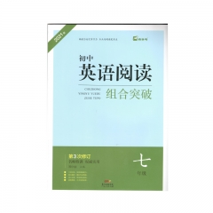 名师特训初中英语阅读组合突破7年级(3次修订全彩)新华书店正版图书