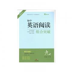 名师特训初中英语阅读组合突破9年级(3次修订全彩)新华书店正版图书