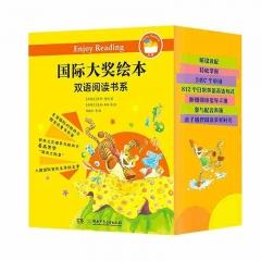 国际大奖绘本双语阅读书系 (30册)湖南少年儿童出版社新华书店正版图书