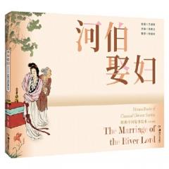 经典中国故事绘本:河伯娶妇湖南美术出版社新华书店正版图书