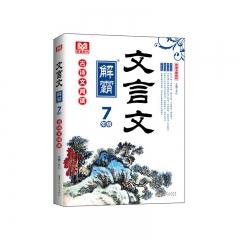 文言文解霸·7年级新华书店正版图书