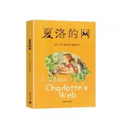 夏洛的网 上海译文出版社 怀特,任溶溶 译,新华书店正版图书