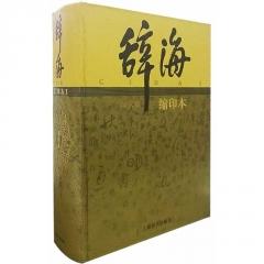辞海(第六版.缩印本)