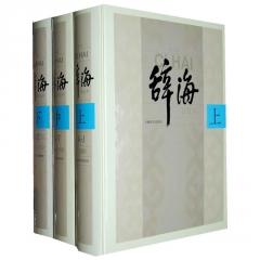 辞海(第六版)普及本(全三册)