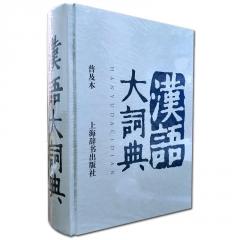 汉语大词典(普及本)
