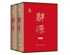 辞源 第三版(全两册)