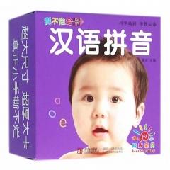 撕不烂全卡 · 汉语拼音