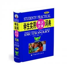32开学生实用英汉汉英词典(第6版)