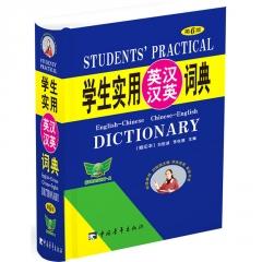 64开学生实用英汉汉英词典(第6版缩印本)