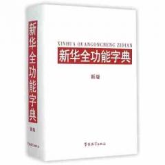 新华全功能字典(新版)