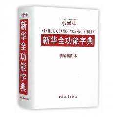 小学生新华全功能字典