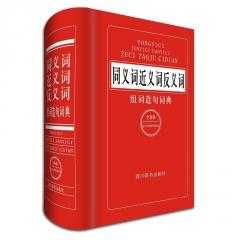 <同义词近义词反义词组词造句词典>(全新版)