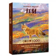 沈石溪动物小说感悟生命书系:红豺