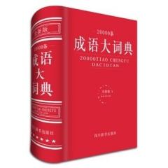 20000条成语大词典
