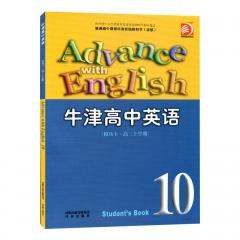 17秋牛津高中英语(模块十高三上学期)(含磁带)