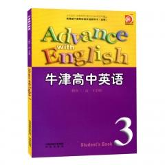 17秋牛津高中英语(模块三.高一下学期)(含磁带)