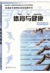 高中体育与健康(全一册)17Q教科