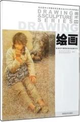 17秋普通高中课程标准实验教科书美术绘画(选修)(省内)