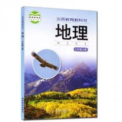 17秋教科书地理七年级上册(省内)