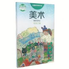 17春教科书美术四年级下册(含课堂练习册)(循环免费)