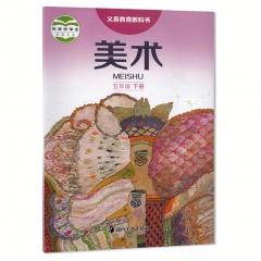 17春教科书美术五年级下册(含课堂练习册)(循环免费)