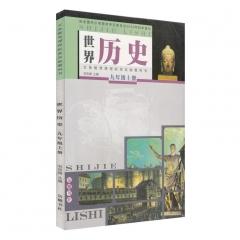 17秋课程标准实验教科书世界历史九年级上册(省内)