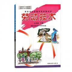 17春湖南省实验教科书劳动技术九年级下册(绿色产品)