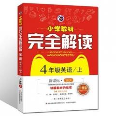 17秋小学教材完全解读·英语四年级上册(湘少版)